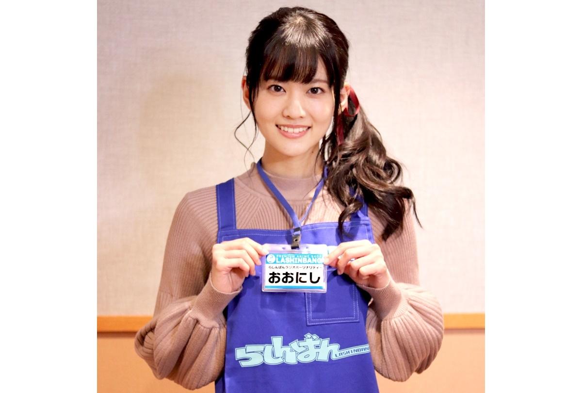 声優・大西亜玖璃が「らしんばん」店内放送ラシオパーソナリティーに就任