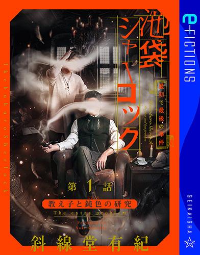 声優・浪川大輔さん扮する推理力ゼロの名探偵が殺人事件に挑む新感覚朗読劇『池袋シャーロック、最初で最後の事件』File.01オフィシャルレポート公開-13
