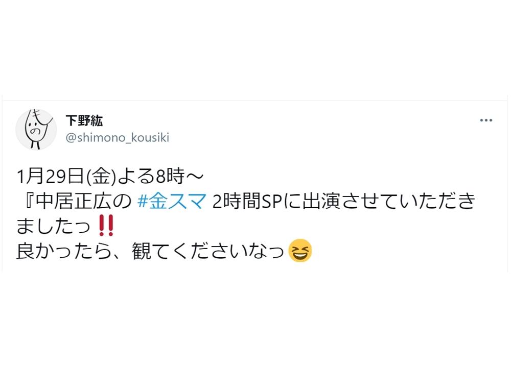 声優・下野紘がTBS『金スマ』2時間SP(1/29放送)に出演決定!