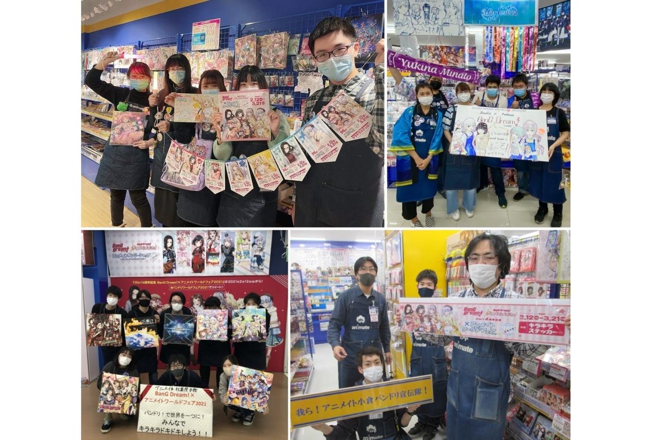 バンドリ!×アニメイトワールドフェア2021|国内外の店舗を紹介