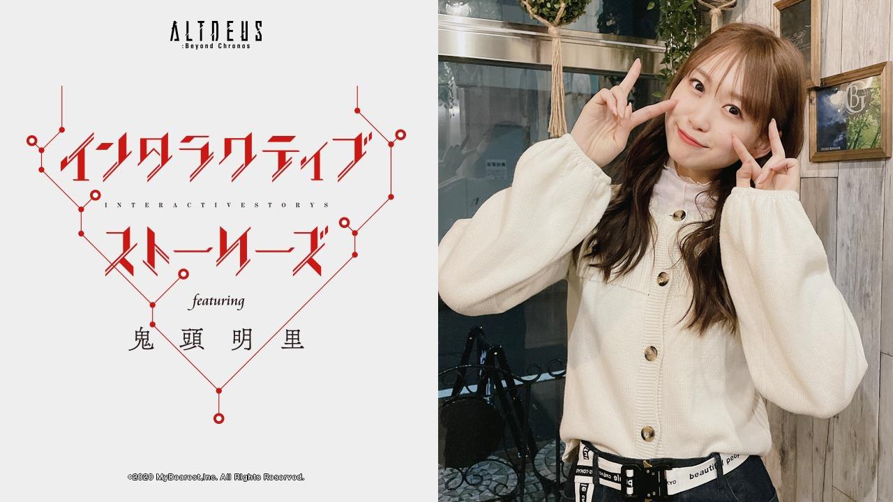 『インタラクティブストーリーズ featuring 鬼頭明里 代打!芹澤優』配信決定!