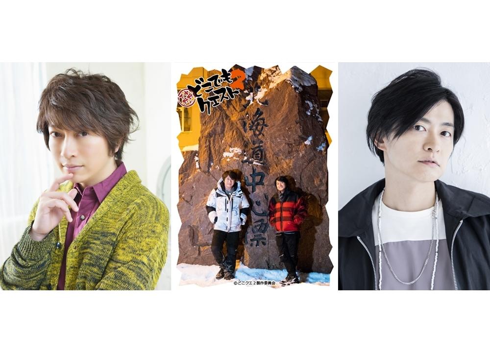 声優番組『小野下野のどこでもクエスト2』SPイベントが8/14開催決定!