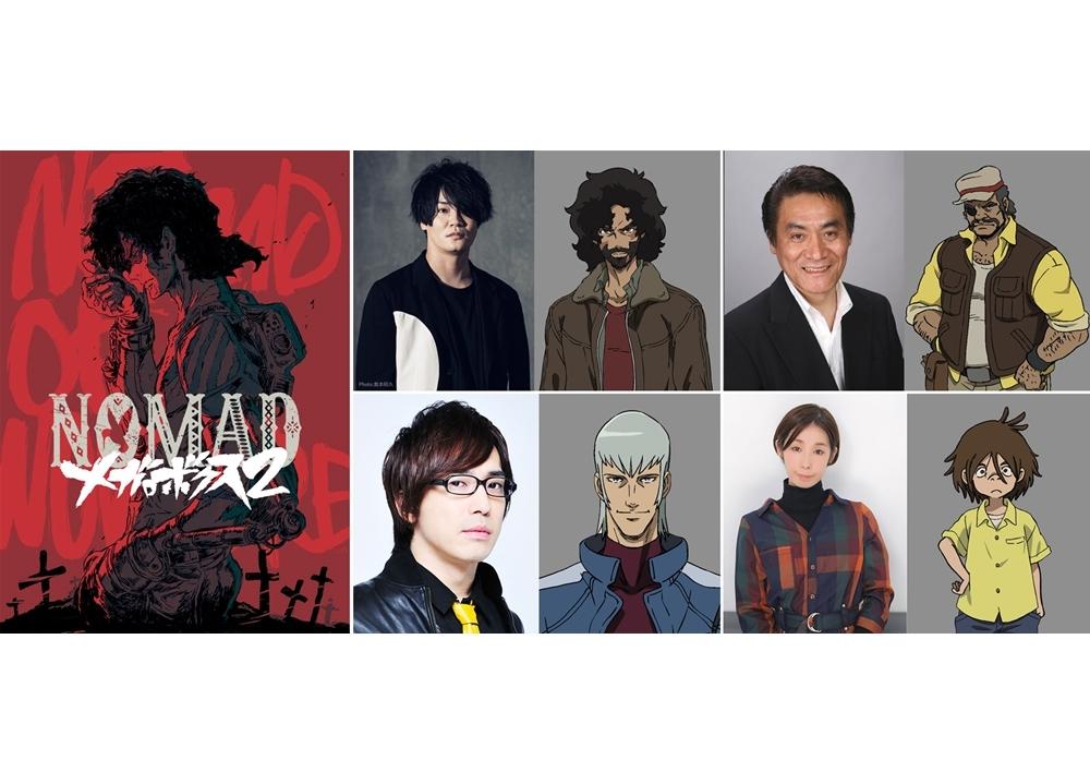 『NOMAD メガロボクス2』4月放送決定!声優・細谷佳正らのコメも到着