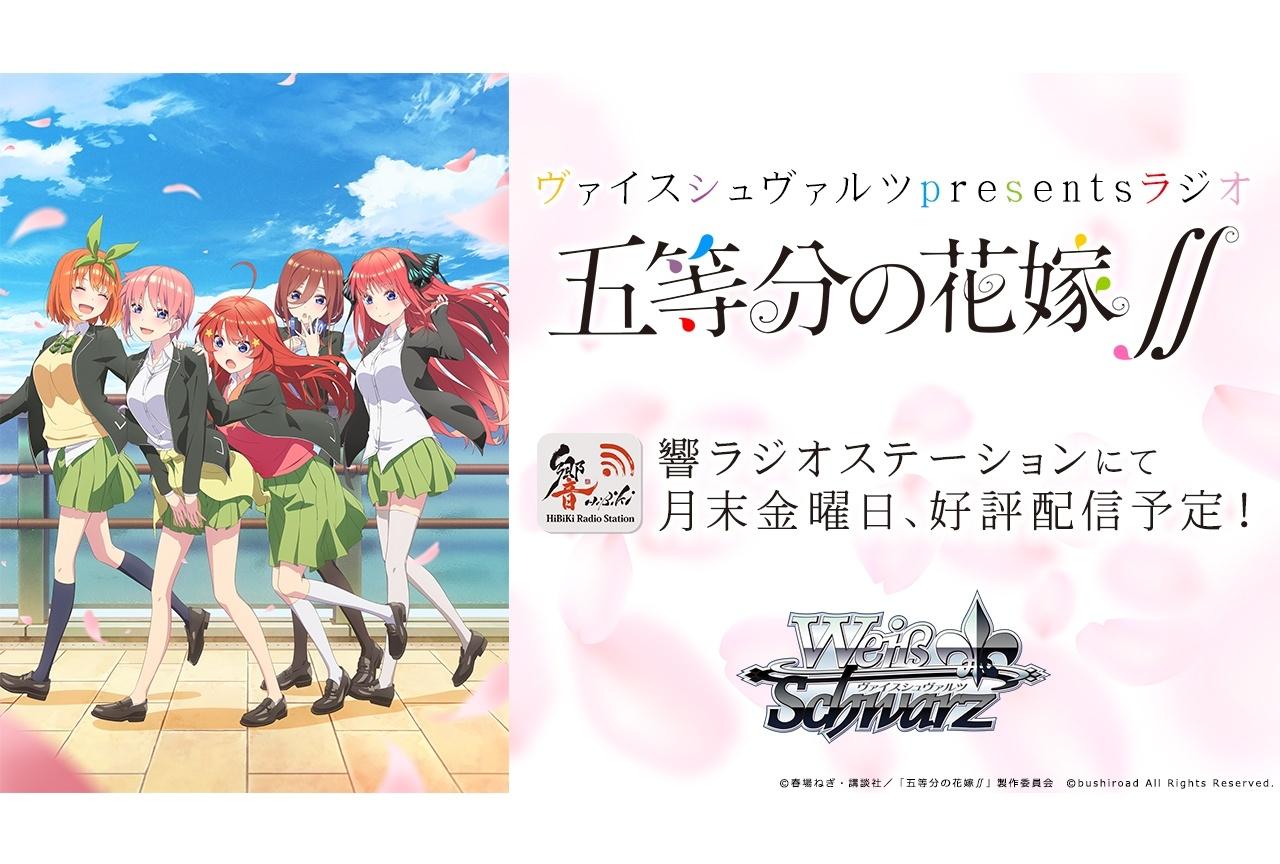 冬アニメ『五等分の花嫁∬』のラジオ配信!初回は竹達彩奈がゲスト出演