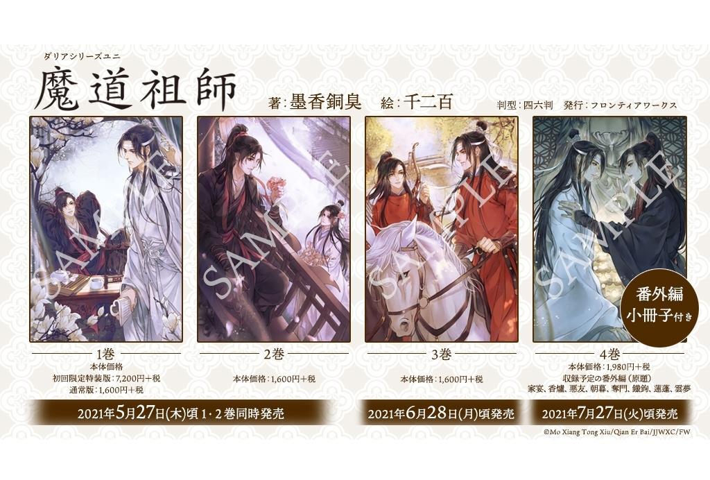 中国BLファンタジー小説『魔道祖師』日本語版刊行決定