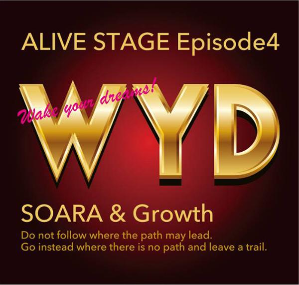 2.5次元ダンスライブ「ALIVESTAGE(アライブステージ)」Ep4 メインビジュアル公開! 主題歌CD&劇中歌の試聴動画も