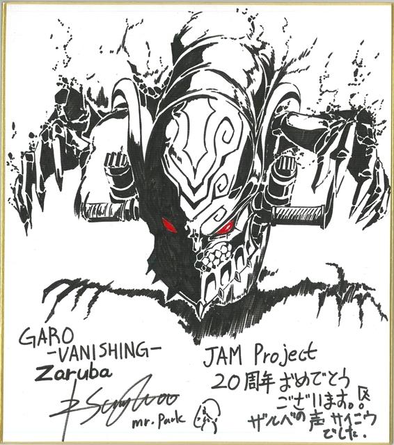 ドキュメンタリー映画『GET OVER -JAM Project THE MOVIE-』声優の浪川大輔さん・関智一さん・朴璐美さん・堀内賢雄さんら『牙狼<GARO>』アニメシリーズ関係者からのコメント到着