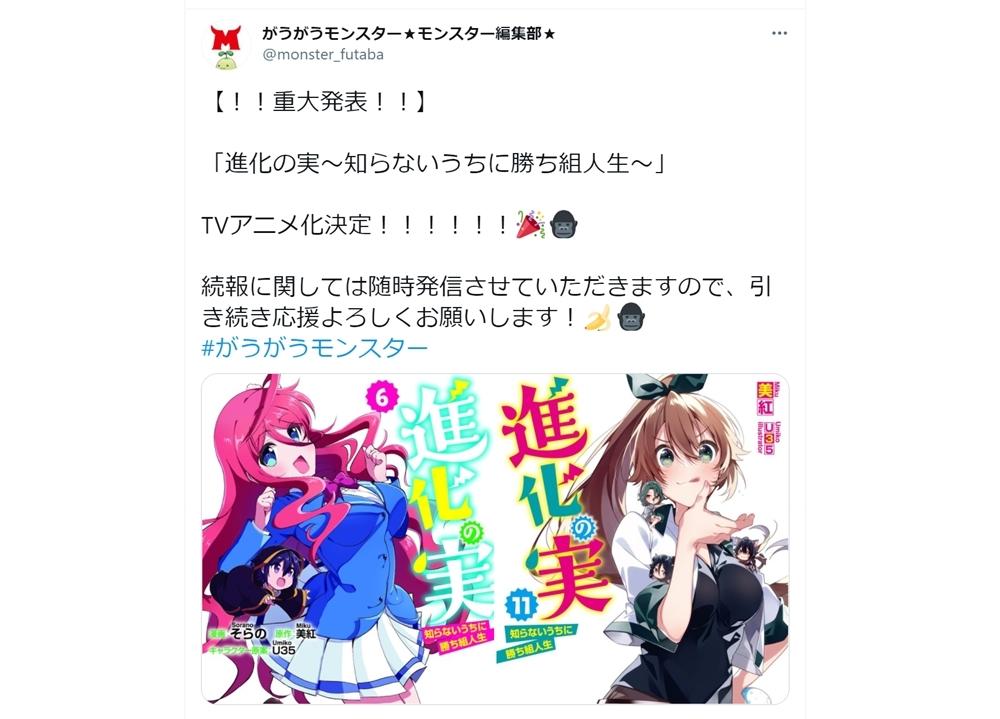 人気小説『進化の実~知らないうちに勝ち組人生~』がTVアニメ化決定!