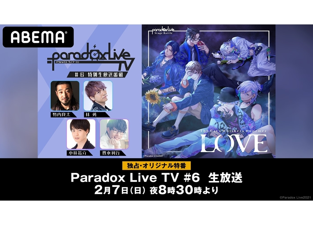 ABEMA特番『Paradox Live TV #6』が2/7独占配信!声優の竹内良太らがが出演