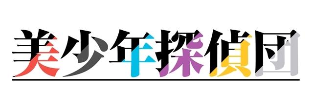西尾維新アニメプロジェクト最新作『美少年探偵団』出演声優に村瀬歩さん・坂泰斗さん・増田俊樹さん・矢野奨吾さん・佐藤元さん決定! 2021年4月10日より放送スタート-8