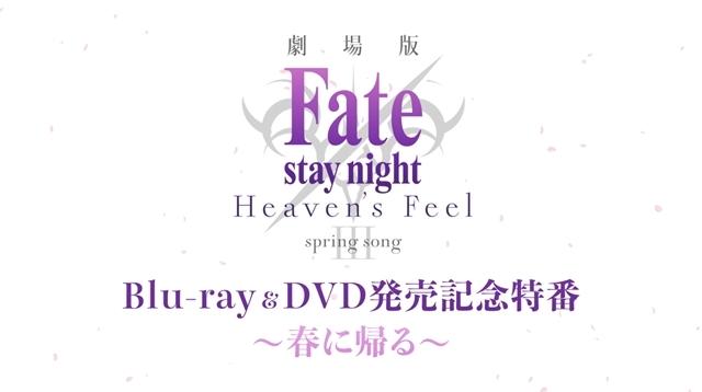 劇場版「Fate/stay night [Heaven's Feel]」III.spring songのスペシャルダイジェスト映像公開! アニメイト&ゲーマーズの特典描き下ろしイラスト線画も解禁-6