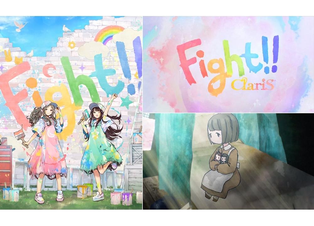 「ClariS」ニューシングル「Fight!!」のMV解禁!コメントも到着