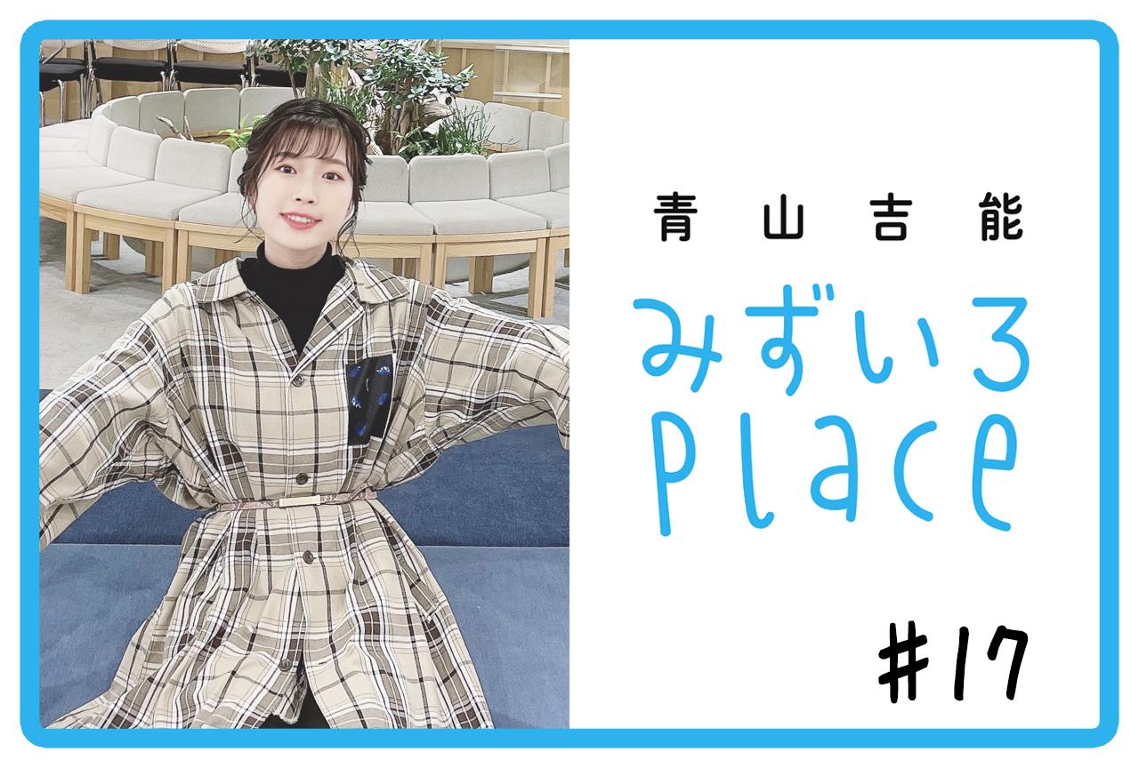 2021年2月前半の総括(お肌)|青山吉能『みずいろPlace』#17
