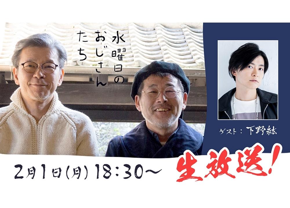 声優・下野紘、2/1『水曜日のおじさんたち』生放送に出演決定!