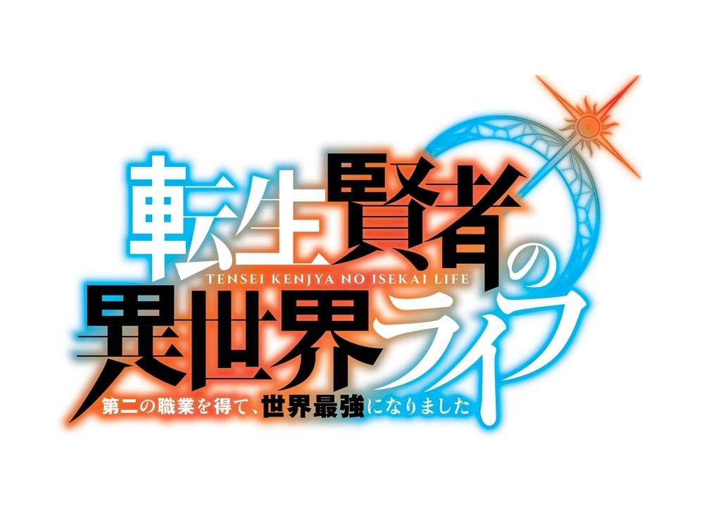 GAノベル『転生賢者の異世界ライフ』がTVアニメ化決定!
