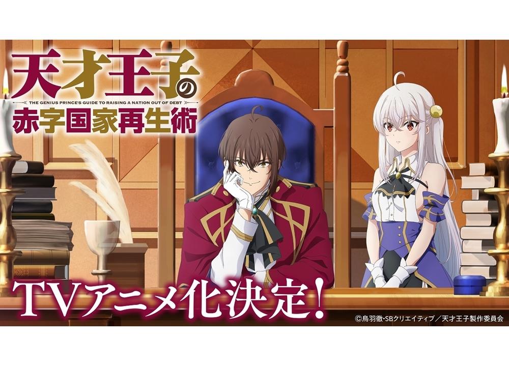 GA文庫『天才王子の赤字国家再生術』がTVアニメ化!声優は斉藤壮馬に決定