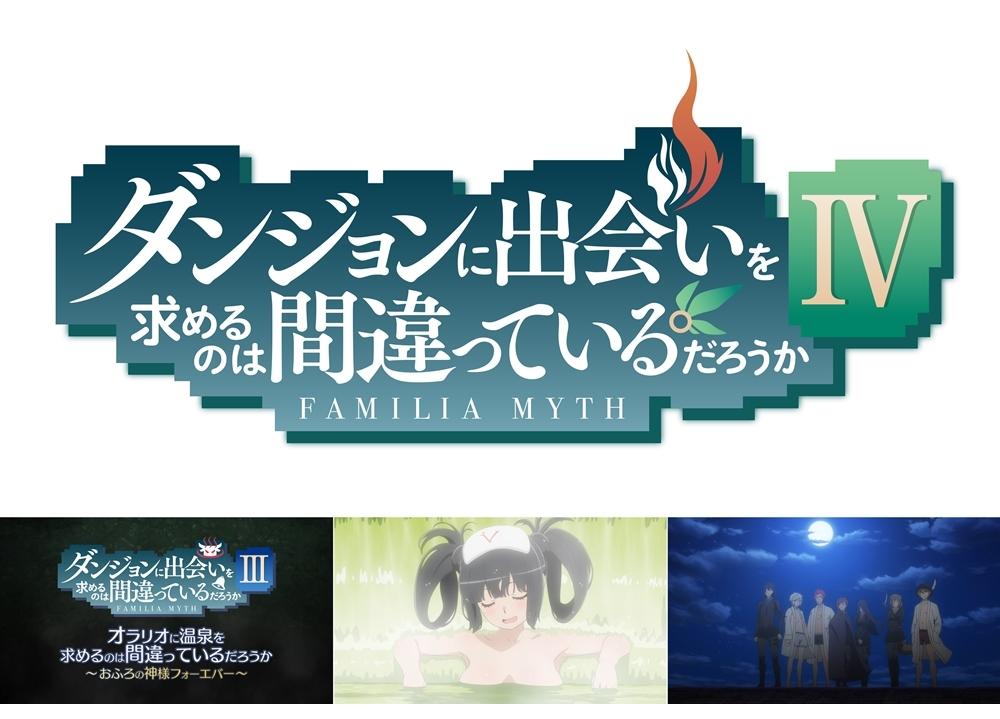 『ダンまちⅣ』制作決定!新作 OVAの初出し映像PV到着