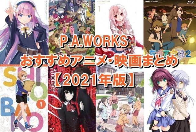 P.A.WORKS(ピーエーワークス)おすすめアニメ・映画まとめ【2021年版】|最新作『神様になった日』までの作品を年代順に紹介!過去の声優登壇イベントレポートやインタビューも合わせてお届け