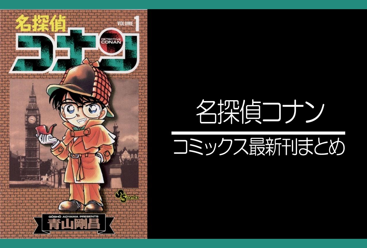 名探偵コナン|漫画最新刊(次は100巻)発売日まとめ