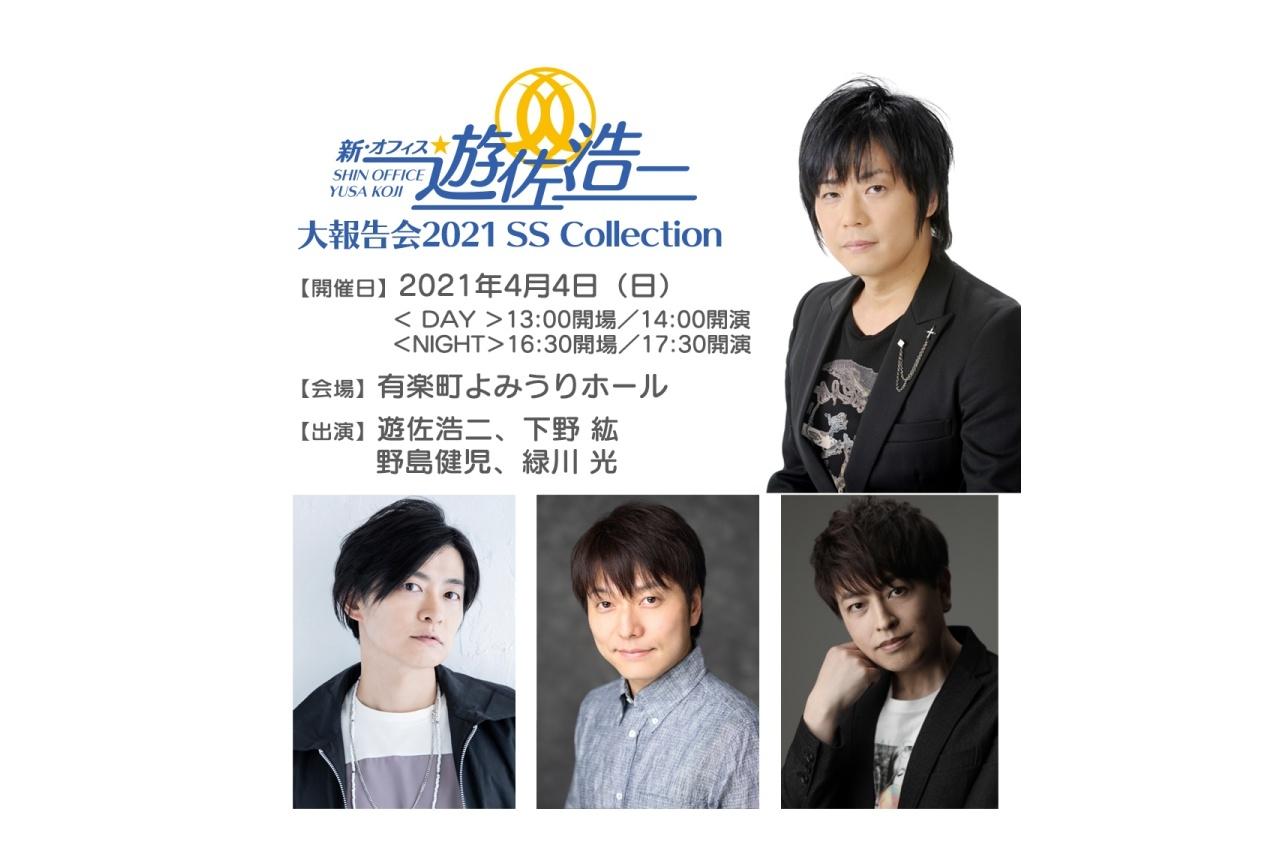 【「新・オフィス遊佐浩二」大報告会2021】CD購入者限定チケット先行受付中!