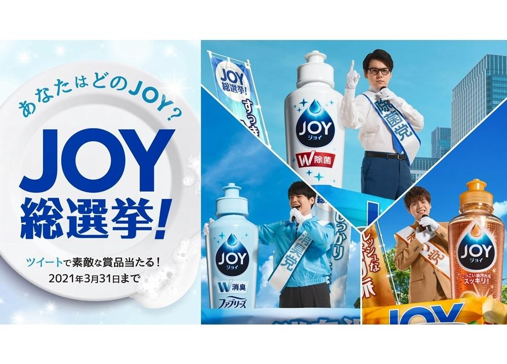 人気声優・内田雄馬が「~あなたはどのJOY?~ 『JOY総選挙!』」キャンペーン動画に出演!