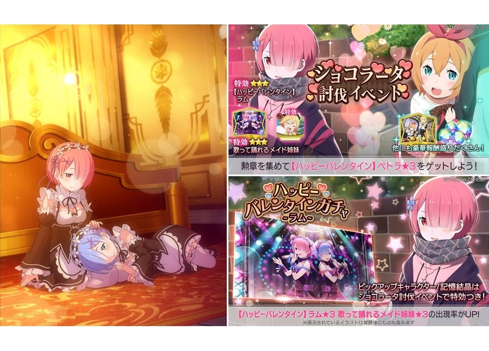 「リゼロ」公式スマホゲーム『リゼロス』第2章 姉妹IFストーリー公開!