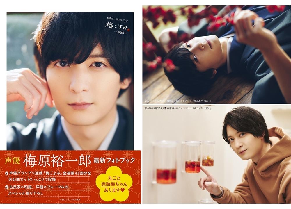 声優・梅原裕一郎の最新フォトブックのタイトルが『梅ごよみ ~観梅~』に決定!