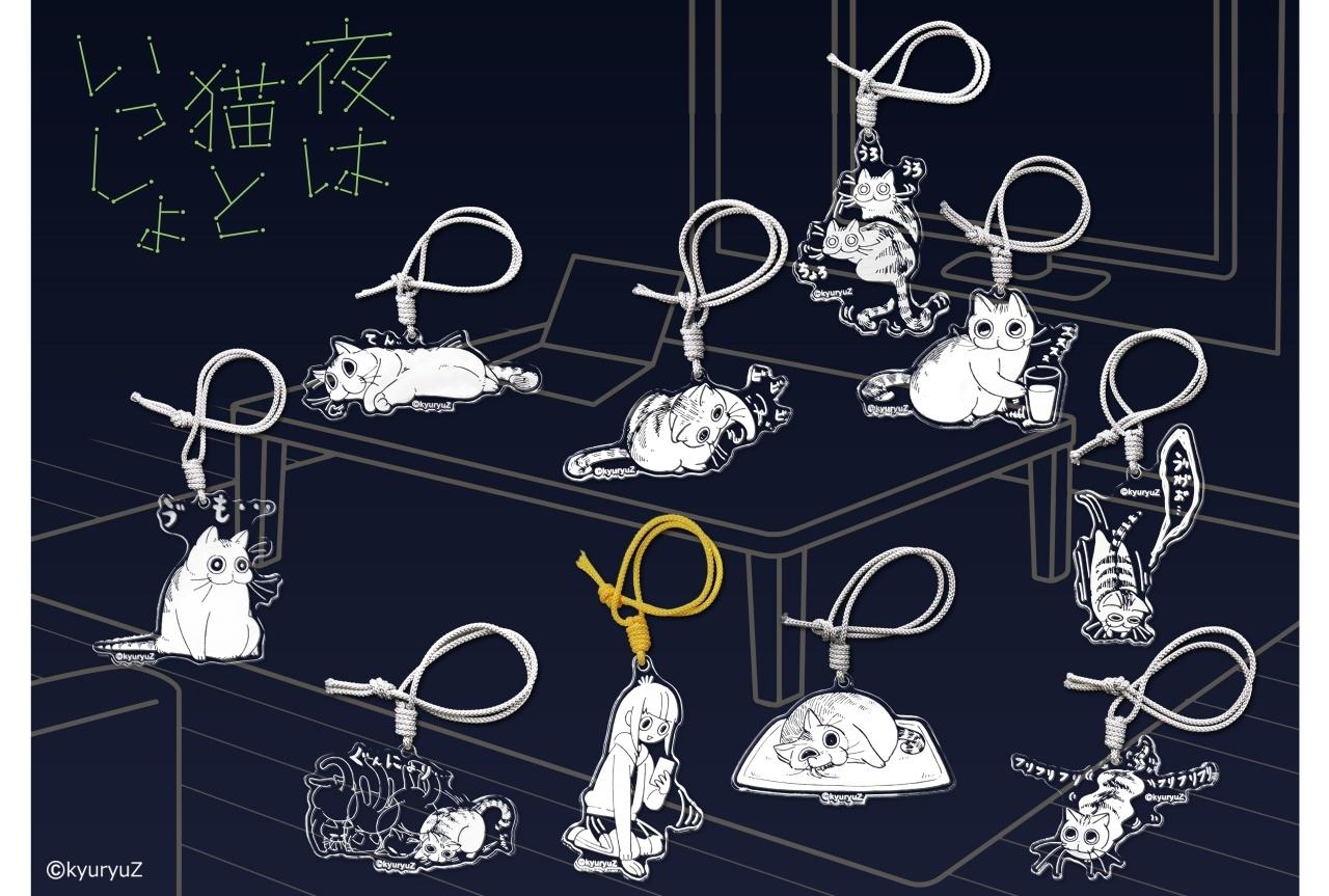 『夜は猫といっしょ』キュルガクリスタルチャームの第二弾が発売