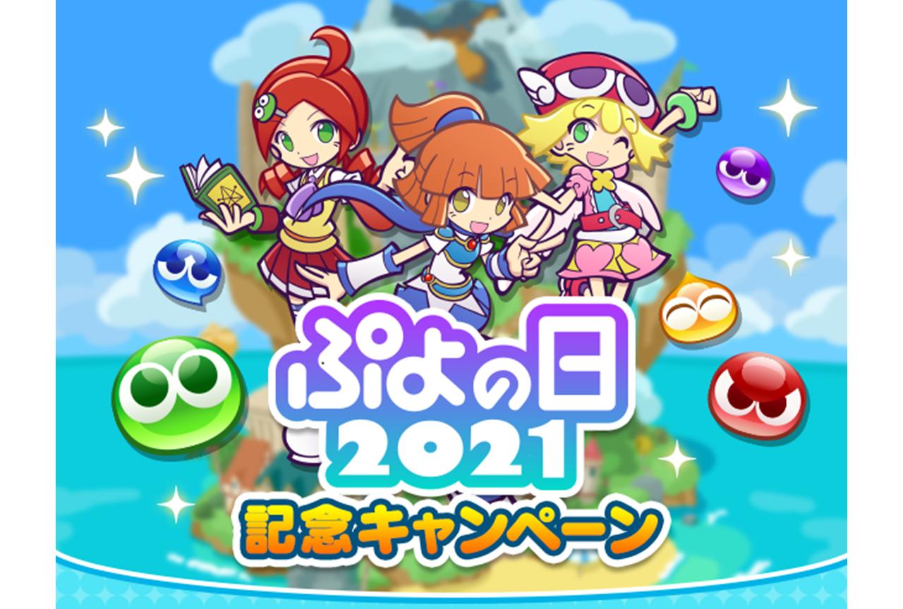 『ぷよぷよ!!クエスト』ぷよの日2021記念キャンペーンが開催