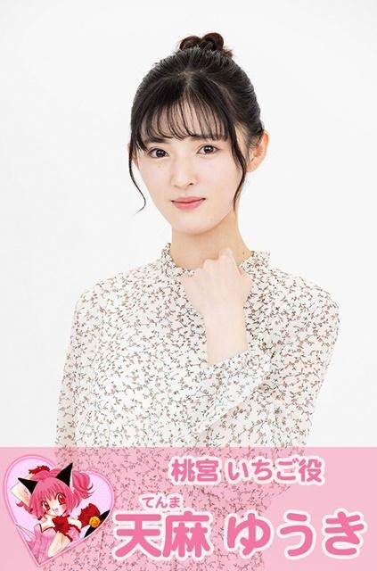 東京ミュウミュウ にゅ~♡ 桃宮いちご役:天麻ゆうき