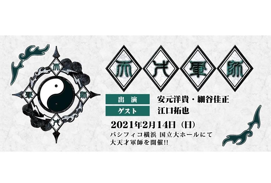 声優・安元洋貴&細谷佳正 出演/ラジオ『天才軍師』オンラインイベント開催