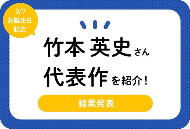声優・竹本英史さん、アニメキャラクター代表作まとめ(2021年版)