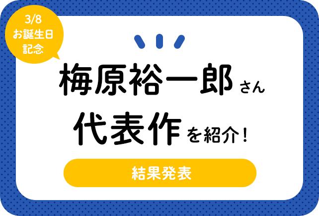声優・梅原裕一郎さん、アニメキャラクター代表作まとめ(2021年版)