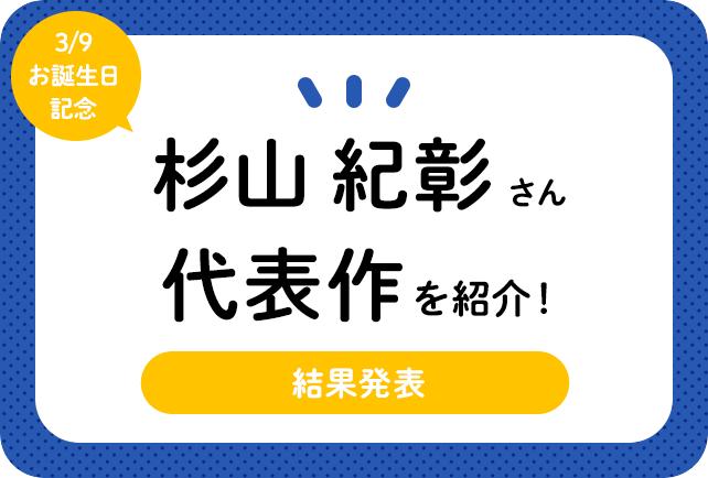 声優・杉山紀彰さん、アニメキャラクター代表作まとめ(2021年版)