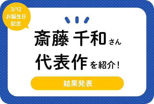 声優・斎藤千和さん、アニメキャラクター代表作まとめ(2021年版)