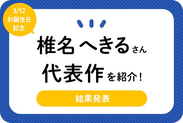 声優・椎名へきるさん、アニメキャラクター代表作まとめ(2021年版)