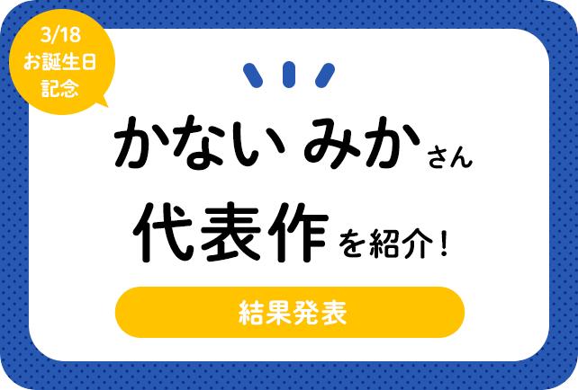 声優・かないみかさん、アニメキャラクター代表作まとめ(2021年版)