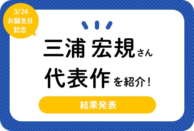 俳優・三浦宏規さん、アニメキャラクター代表作まとめ(2021年版)