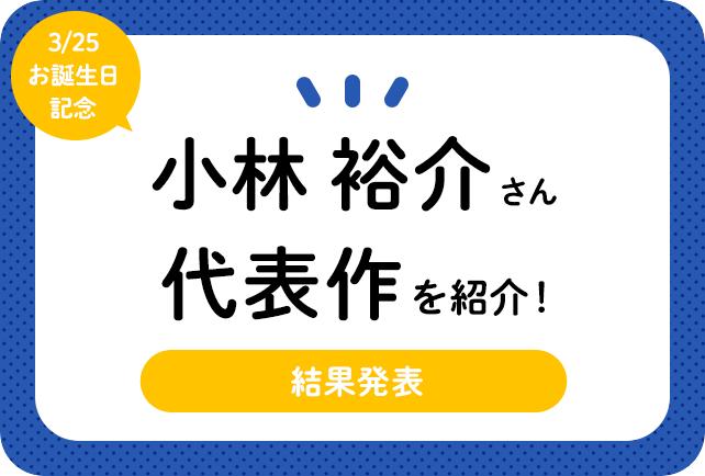 声優・小林裕介さん、アニメキャラクター代表作まとめ(2021年版)