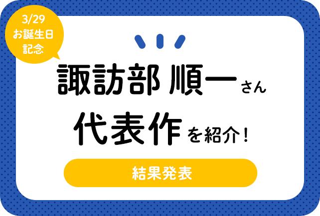 声優・諏訪部順一さん、アニメキャラクター代表作まとめ(2021年版)