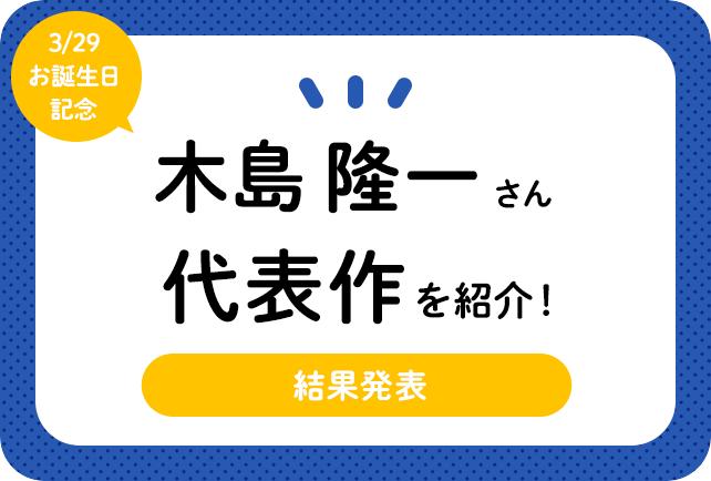 声優・木島隆一さん、アニメキャラクター代表作まとめ(2021年版)