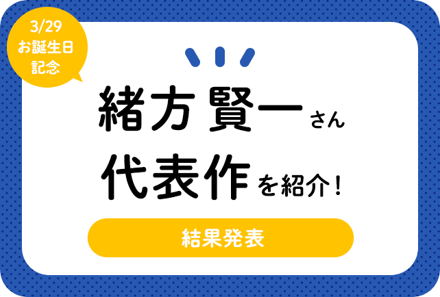 声優・緒方賢一さん、アニメキャラクター代表作まとめ(2021年版)
