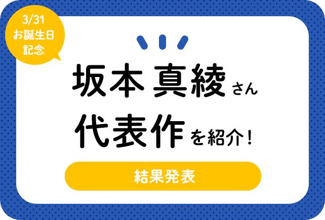 声優・坂本真綾さん、アニメキャラクター代表作まとめ(2021年版)