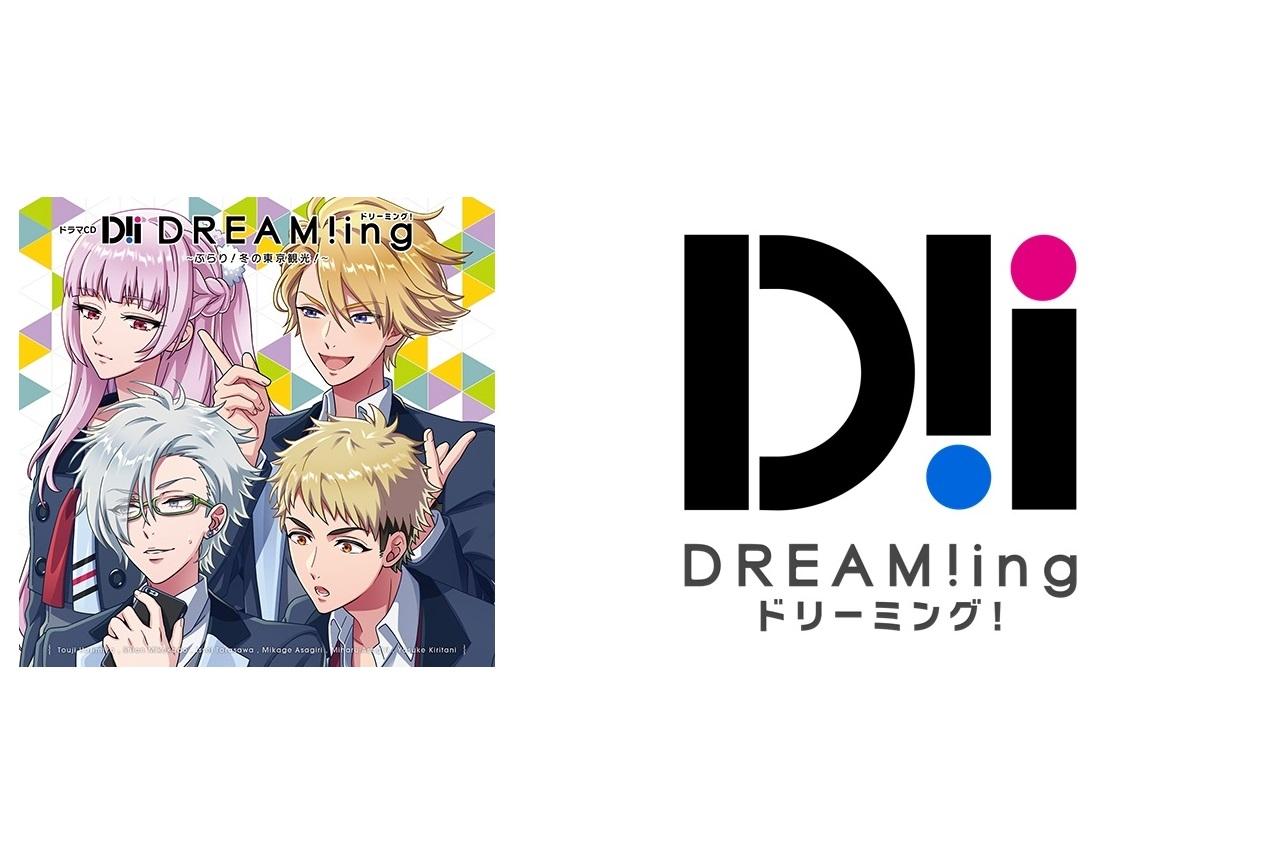 『DREAM!ing(ドリーミング)』ドラマCD第4弾ジャケ写公開