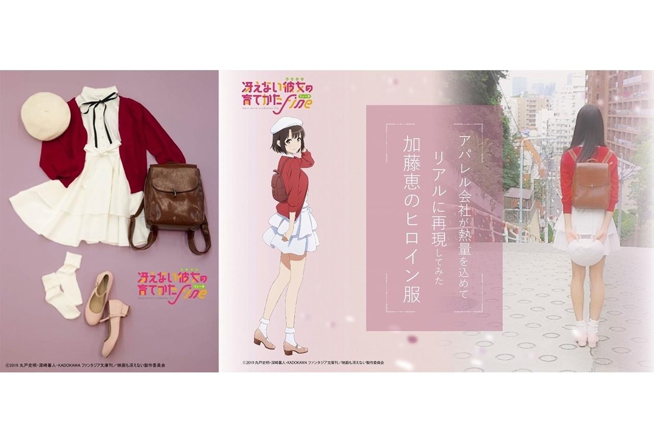 『冴えない彼女の育てかた』加藤恵のヒロイン服がアニメイト通販に登場