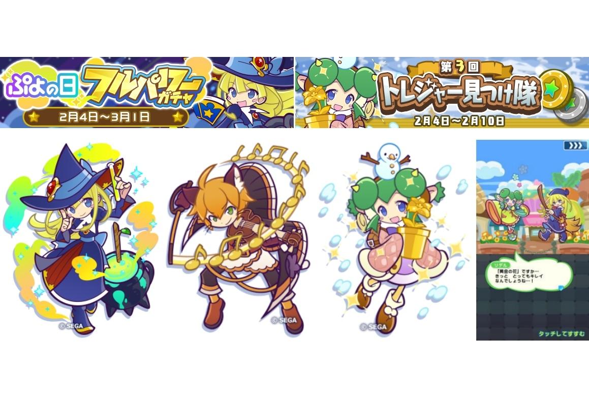 アプリゲーム『ぷよクエ』にて「ぷよの日フルパワーガチャ」が開催