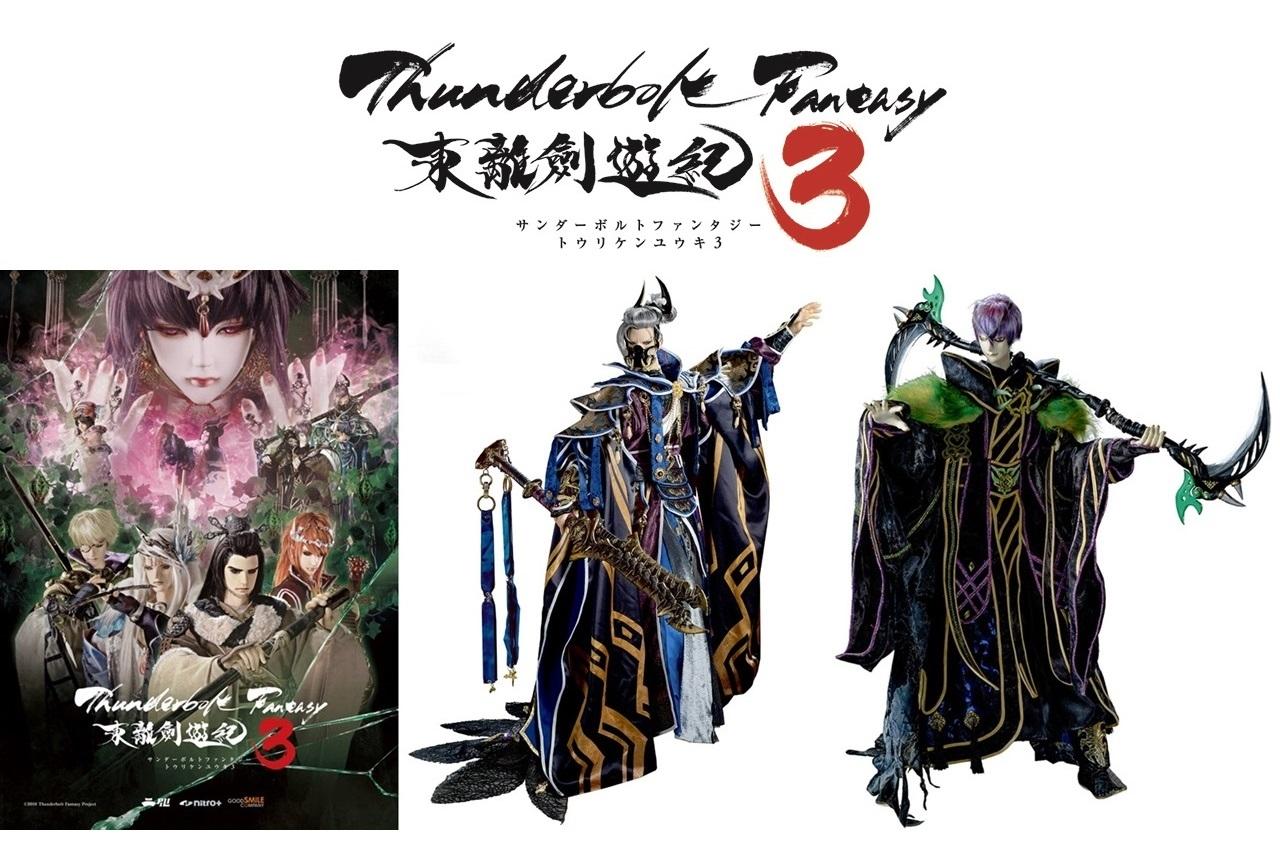 人形劇シリーズ『サンダーボルトファンタジー 東離劍遊紀3』が2021年春放送