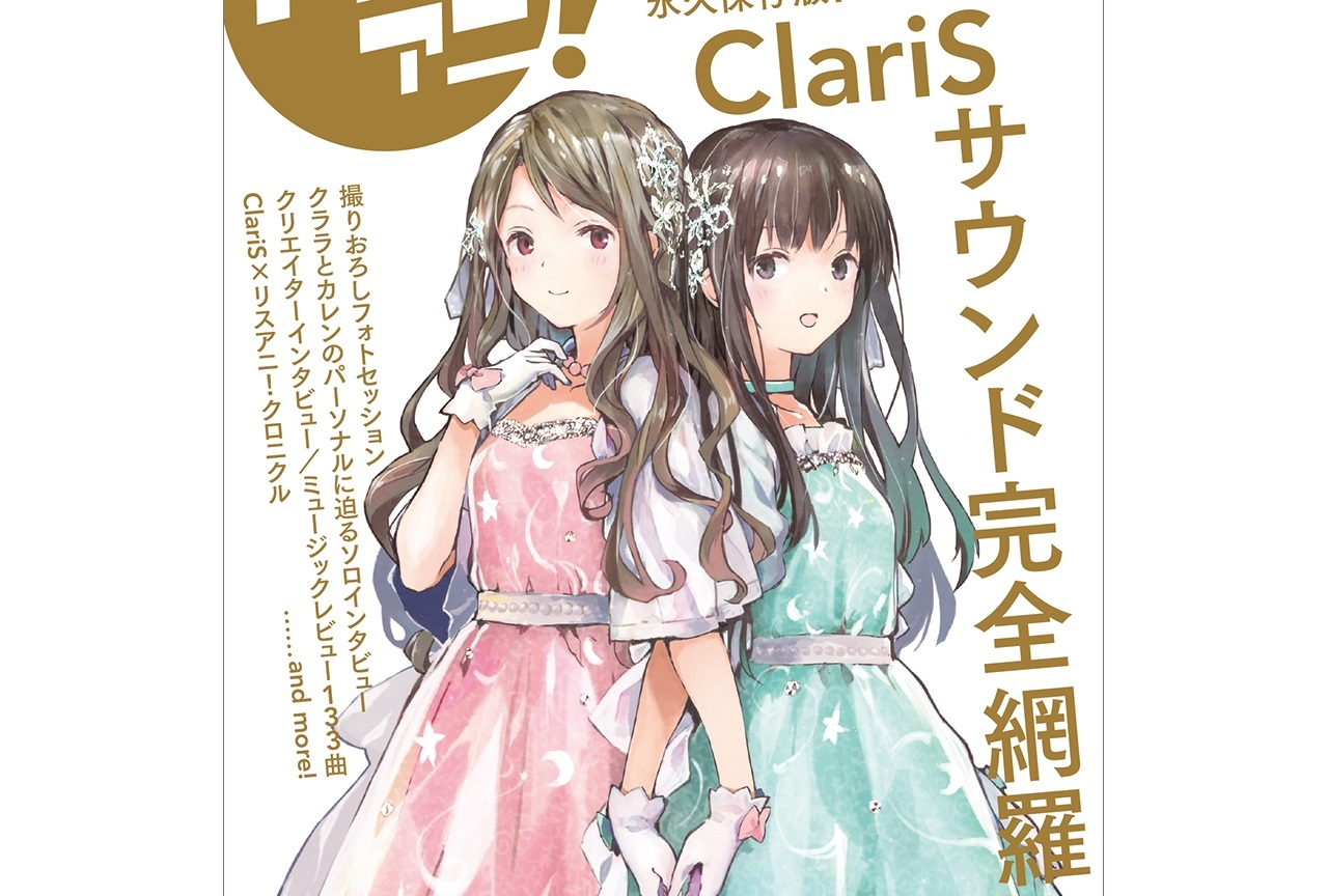 """「リスアニ!ClariS音楽大全""""クラリスアニ!""""」表紙公開"""