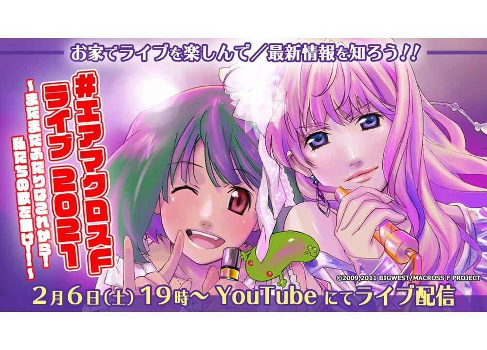 「#エアマクロスF ライブ 2021」2月6日に無料ライブ配信決定!