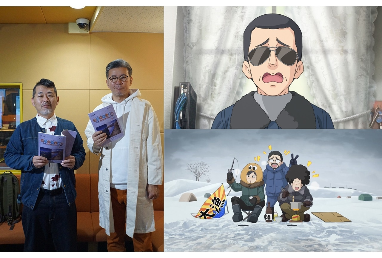 冬アニメ『ゆるキャン△ SEASON2』に『水曜どうでしょう』ディレクター2人が出演